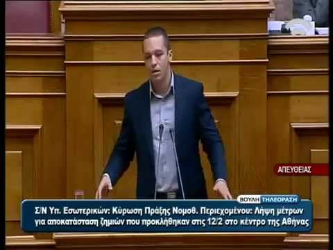 GOLDEN DAWN MP ILIAS KASIDIARIS (ENGLISH SUBS)